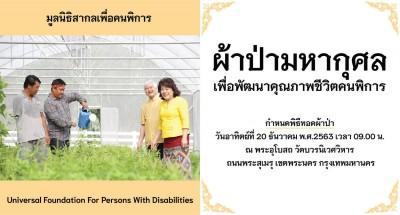 มูลนิธิสากลเพื่อคนพิการ ขอเชิญร่วมทอดผ้าป่ามหากุศล